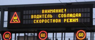 светодиодное дорожное табло