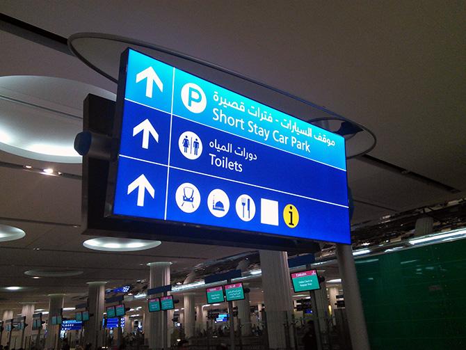 большая информационная панель в аэропорту
