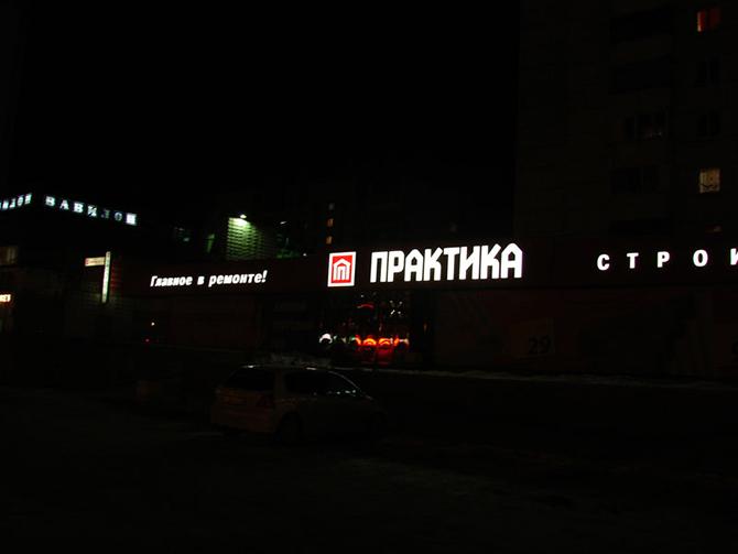 вывеска в ночном городе