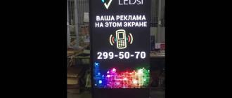 компания LEDsi