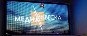 компания ЛЕД экранов Медиавывеска