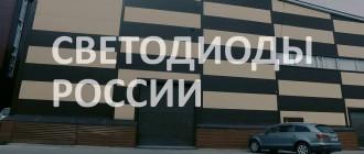 компания Светодиоды России